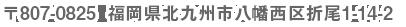 〒807-0825 福岡県北九州市八幡西区折尾1-14-2